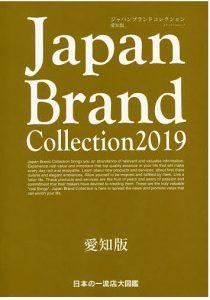 ジャパンブランド表紙2019