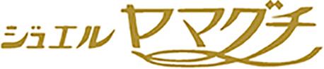 ジュエル ヤマグチ | 愛知県名古屋市・宝石専門店&ジュエリーリフォーム