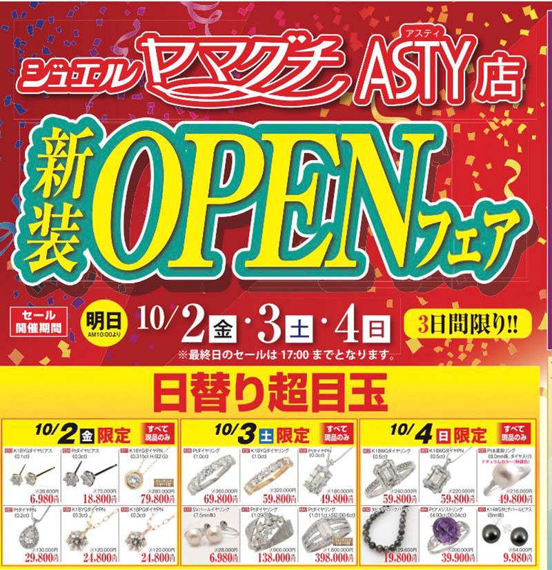 アスティ店openチラシ01